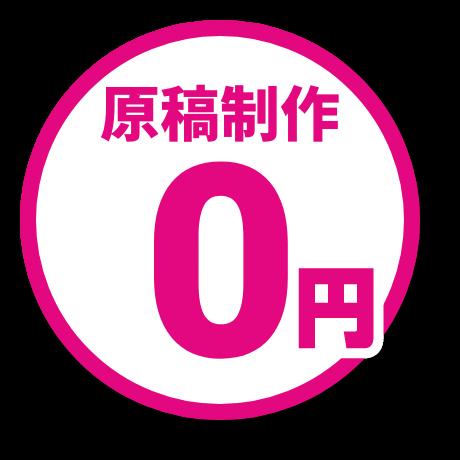 原稿制作0円